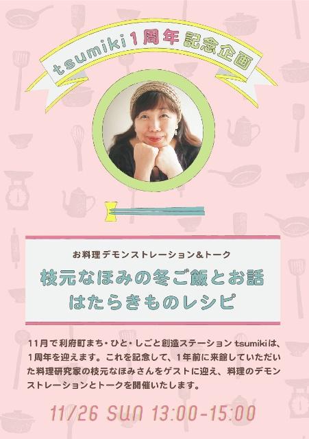 小_tsumiki-edamoto-flyer-2-001
