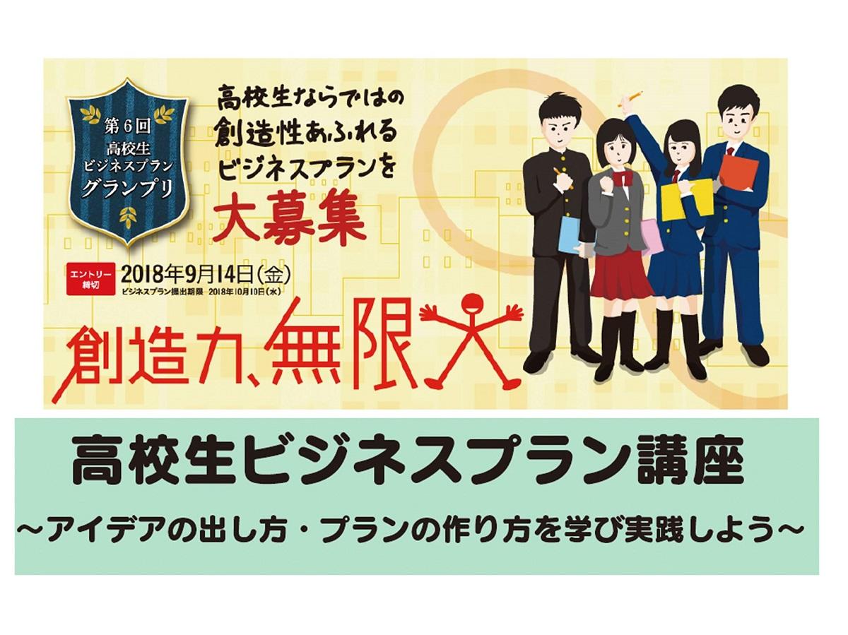 ★高校生ビジネスプラン