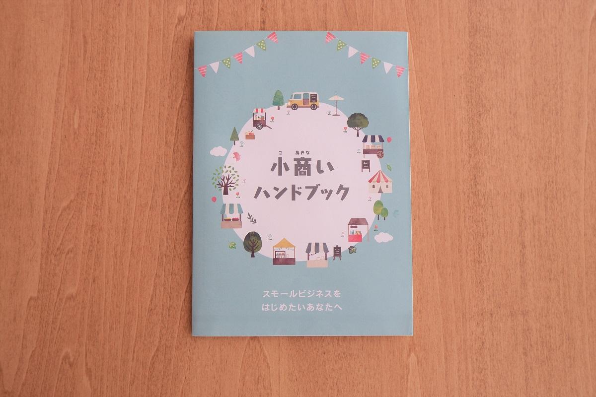 ★小商いハンドブック表紙