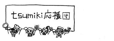 tsumiki応援団ヨコ