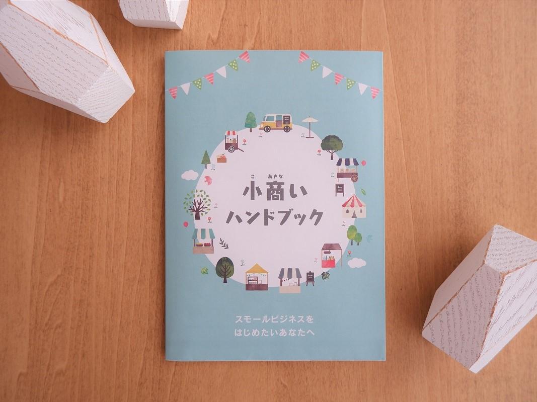 ★小商いハンドブック表紙2